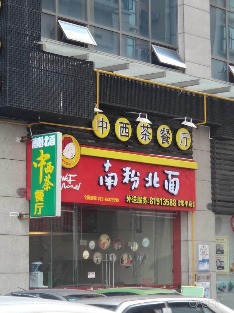 中西茶餐快餐厅南粉北面